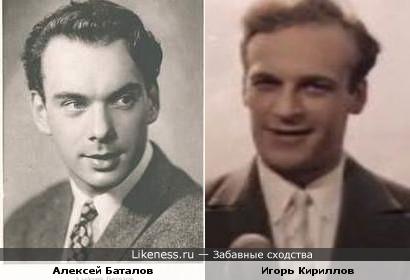 Алексей Баталов и Игорь Кириллов