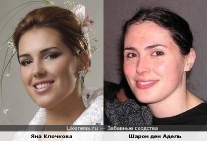 Яна Клочкова и Шарон ден Адель