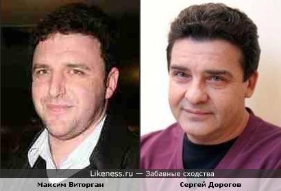 Максим Виторган и Сергей Дорогов
