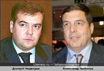 Дмитрий Медведев и Александр Любимов