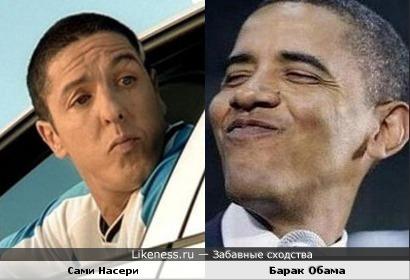 Насери и Обама