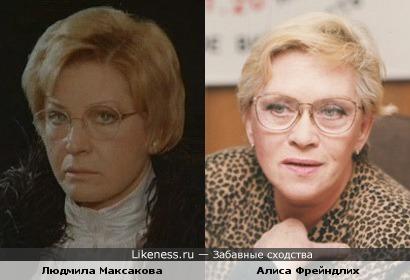 Людмила Максакова и Алиса Фрейндлих