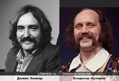 Деннис Хоппер и Владимир Мулявин