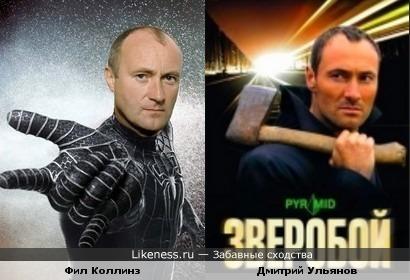 Фил Коллинз и Дмитрий Ульянов