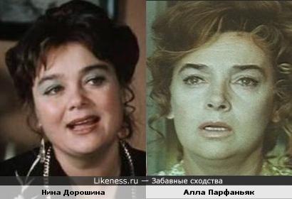 Нина Дорошина и Алла Парфаньяк