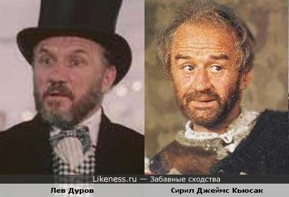 Лев Дуров и Сирил Джеймс Кьюсак