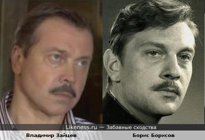 Владимир Зайцев и Борис Борисов