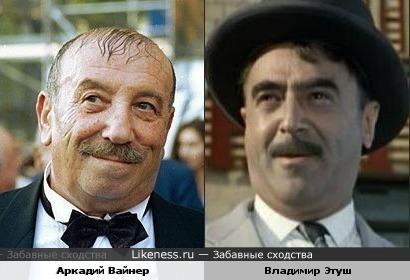 Аркадий Вайнер и Владимир Этуш