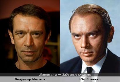 Владимир Машков и Юл Бриннер