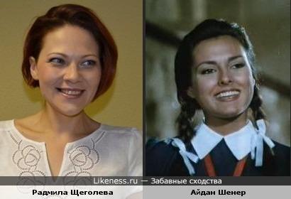 Радмила Щеголева и Айдан Шенер