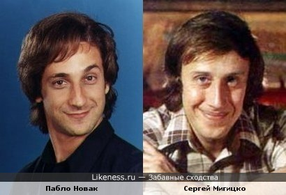 Пабло Новак и Сергей Мигицко