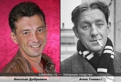 Николай Добрынин и Алек Гиннесс