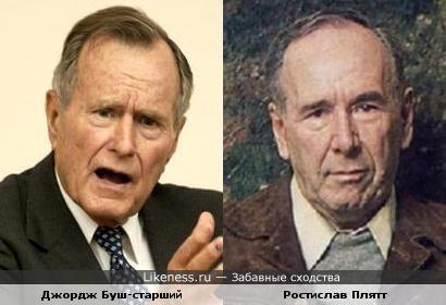 Джордж Буш-старший и Ростислав Плятт