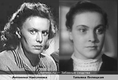 Антонина Максимова и Татьяна Пилецкая