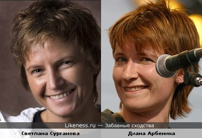 Светлана Сурганова и Диана Арбенина