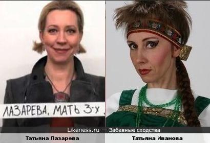 Татьяна Лазарева и Татьяна Иванова