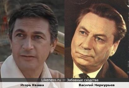 Игорь Кваша и Василий Меркурьев