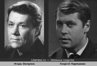 Игорь Охлупин и Георгий Мартынюк