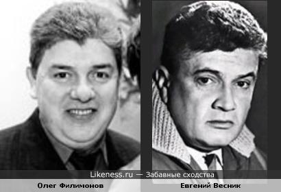 Олег Филимонов и Евгений Весник