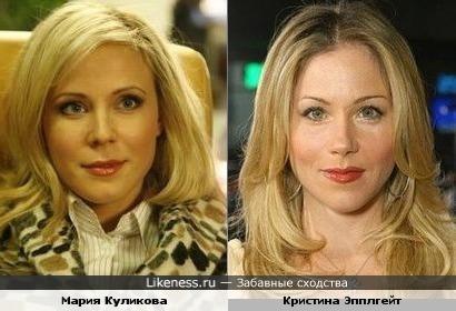 Мария Куликова и Кристина Эпплгейт