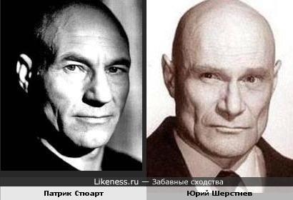 Патрик Стюарт и Юрий Шерстнев