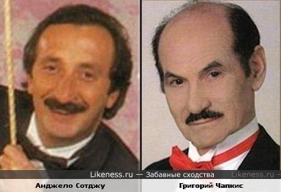 Анджело Сотджу и Григорий Чапкис