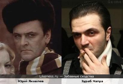 Юрий Яковлев и Зураб Матуа