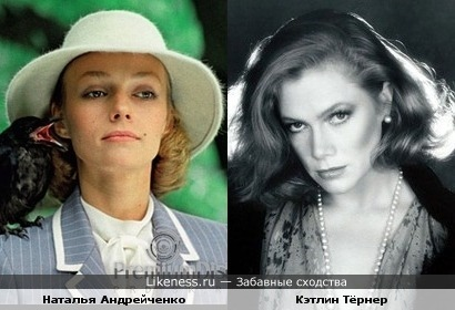 Наталья Андрейченко и Кэтлин Тёрнер