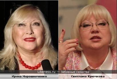 Ирина Мирошниченко и Светлана Крючкова