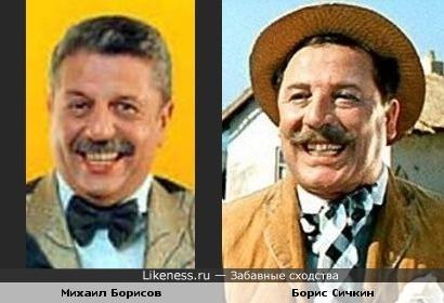 Михаил Борисов и Борис Сичкин