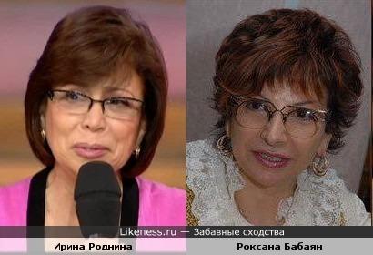 Ирина Роднина и Роксана Бабаян