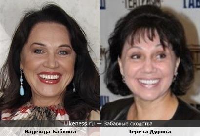 Надежда Бабкина и Тереза Дурова