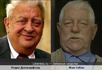 Родни Дэнжерфилд и Жан Габен