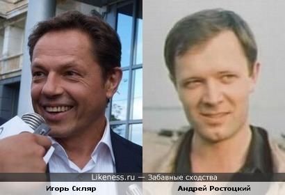 Игорь Скляр и Андрей Ростоцкий
