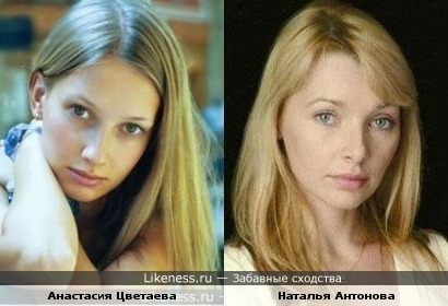 Анастасия Цветаева и Наталья Антонова