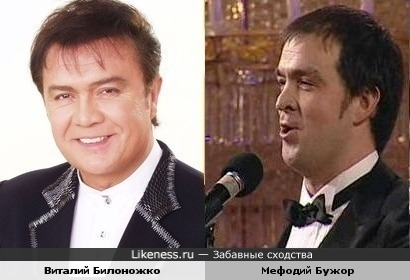 Виталий Билоножко и Мефодий Бужор