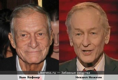 Хью Хефнер и Михаил Ножкин