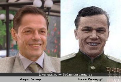 Игорь Скляр и Иван Кожедуб