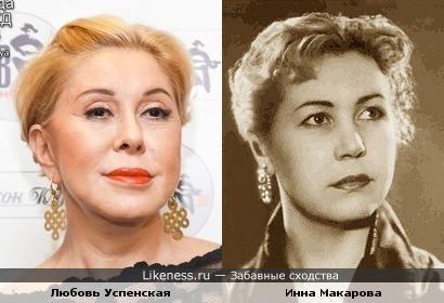 Любовь Успенская и Инна Макарова