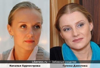 Наталья Бурмистрова и Галина Данилова
