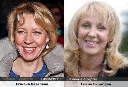 Татьяна Лазарева и Елена Яковлева