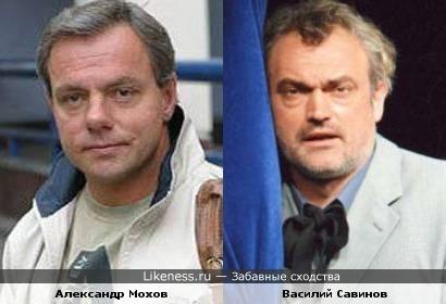 Александр Мохов и Василий Савинов