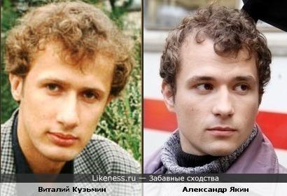 Виталий Кузьмин и Александр Якин