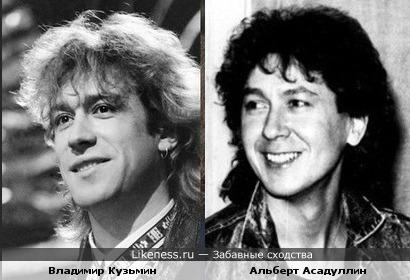 Владимир Кузьмин и Альберт Асадуллин