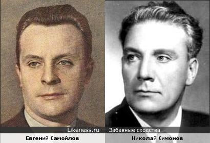 Евгений Самойлов и Николай Симонов
