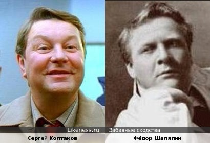 Сергей Колтаков и Фёдор Шаляпин
