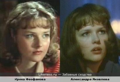 Ирина Феофанова и Александра Яковлева