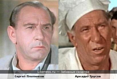 Сергей Плотников и Аркадий Трусов