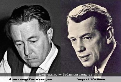 Александр Солженицын и Георгий Жжёнов