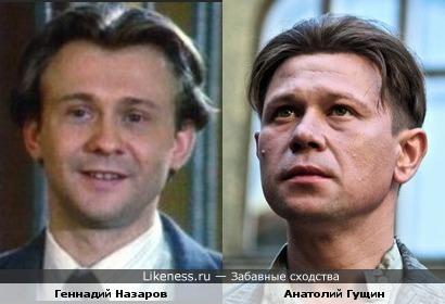 Геннадий Назаров и Анатолий Гущин